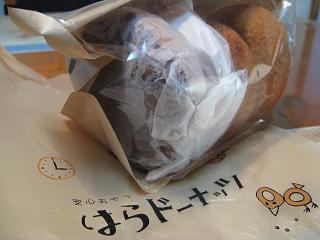 はらドーナツ袋10.4