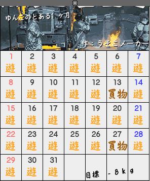 ゆんこのカレンダー
