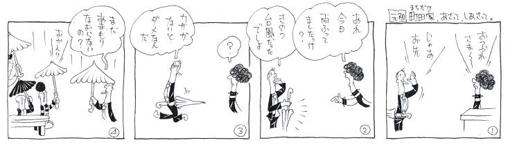 傘いる(台風の次の日)