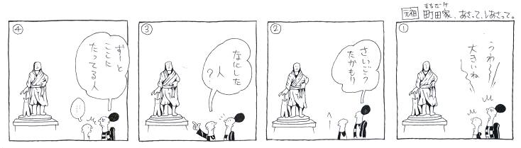 町田家、上野に行く