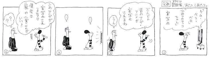漫画実写化