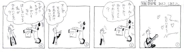 可愛くな~い!!
