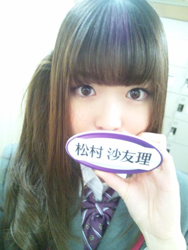 松村沙友理