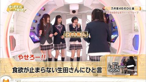 オンタマ 乃木坂46