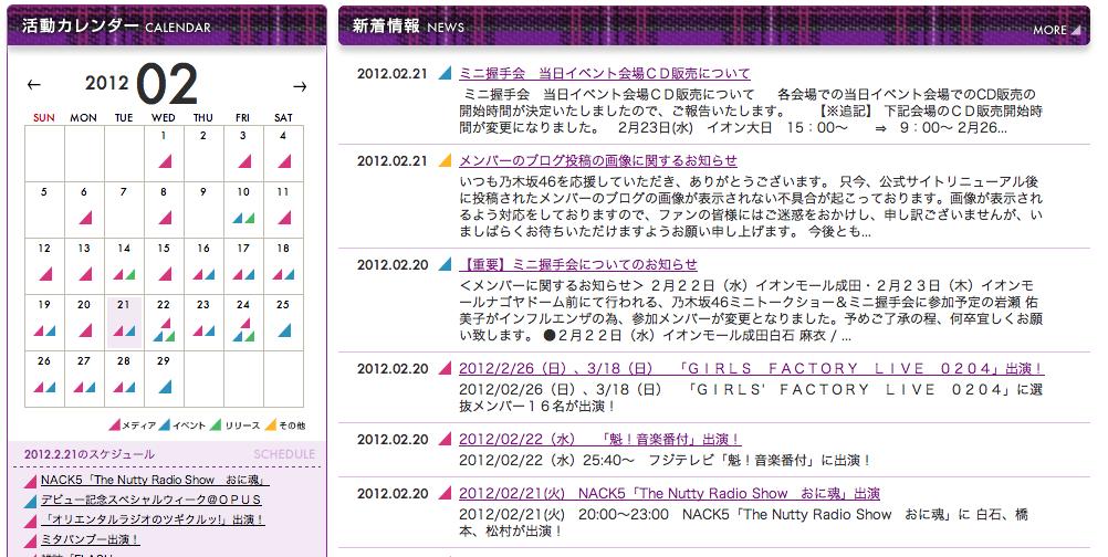乃木坂46 公式サイト 画像