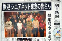 朝日新聞見学