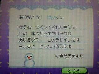 金曜雪だるま手紙