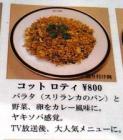 浜名湖立体花博09 (10)