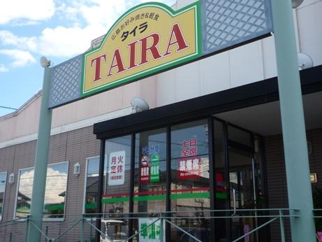 TAIRA1109?