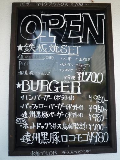 LEADER・弁天島店1110 (1)