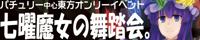 7magic_ba02.jpg