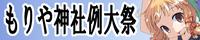 moriya_ba01.jpg