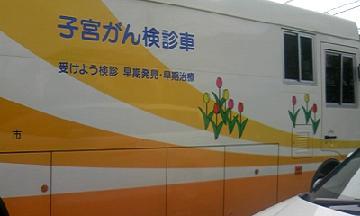2009.10.5.子宮ガン検診
