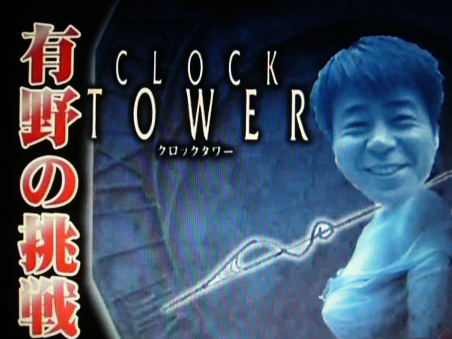 ゲームセンターcx クロックタワー2
