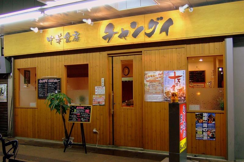 ■ ベトコンラーメン 大垣市 【2009年10月 鉄道の日 記念きっぷの旅3】