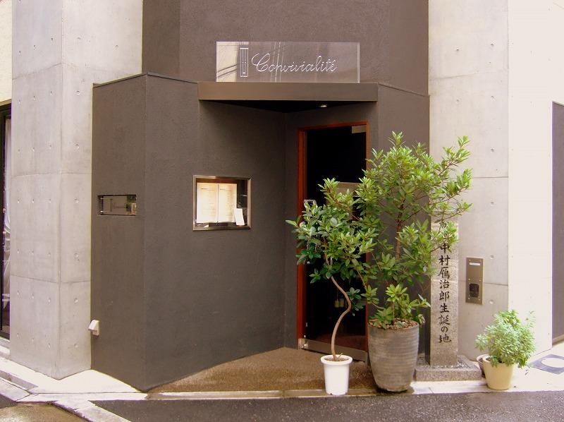 ■ コンヴィヴィアリテ フレンチ 大阪・新町 【2009年9月 昼】