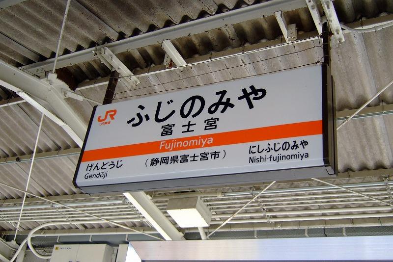 ■ 富士宮焼きそば 【2009年10月 鉄道の日 記念きっぷの旅2】