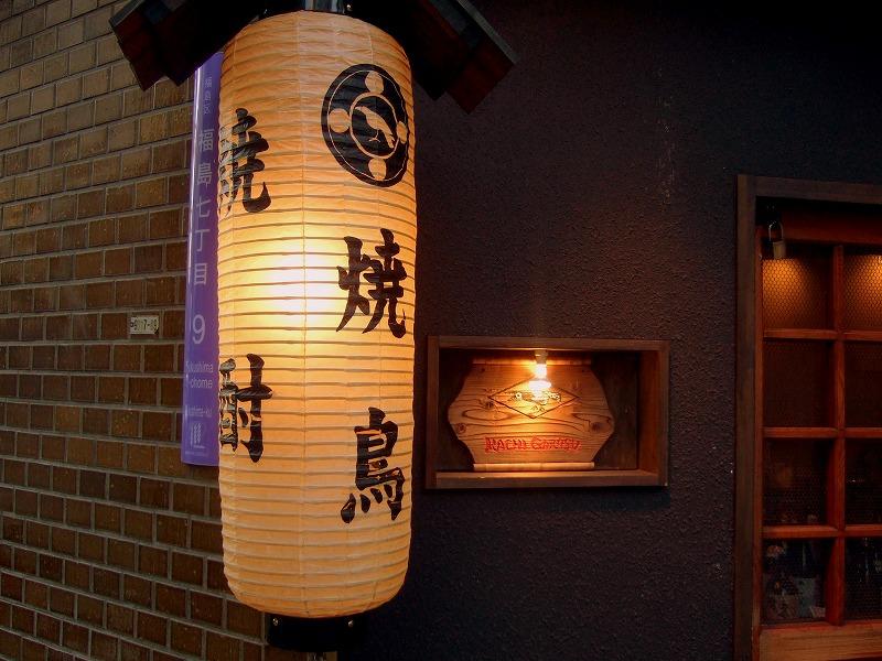 ■ かちがらす 焼き鳥 大阪・福島 【2009年8月 夜】
