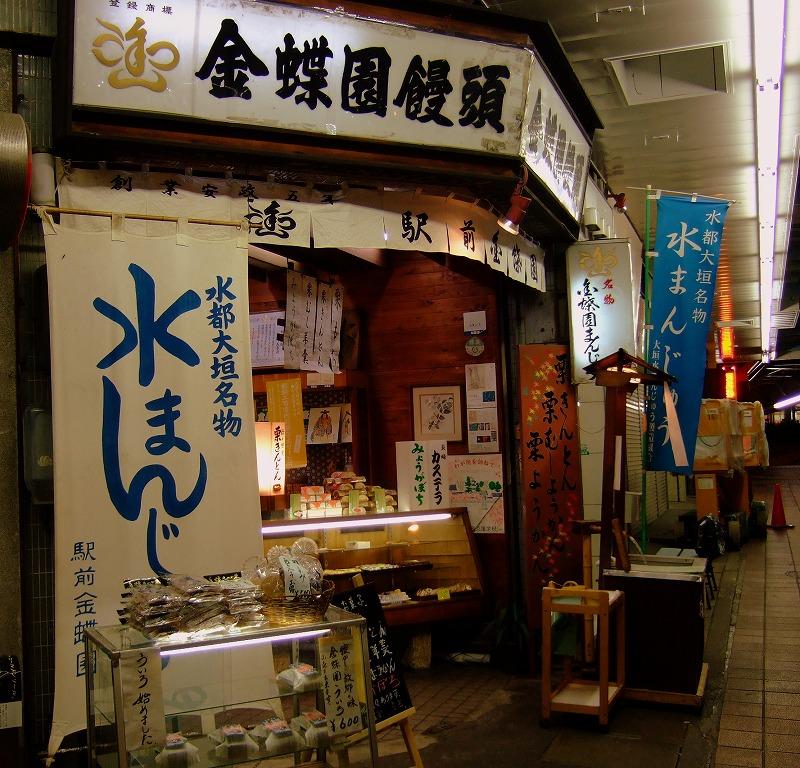 ■ 金蝶園 ういろ 大垣市 【2009年10月 鉄道の日 記念きっぷの旅4】