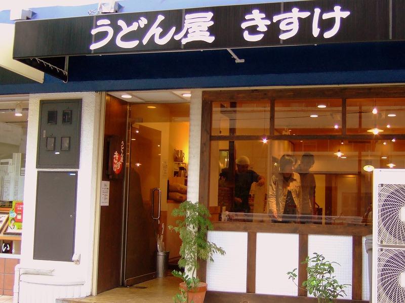 ■ うどん屋 きすけ 大阪・梅田 【2009年9月 昼】
