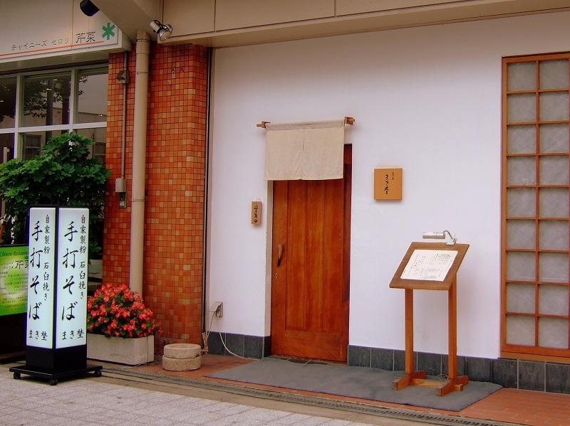 ■ 蕎麦 まき埜 大阪・福島 【2009年9月 昼】