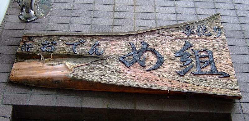 ■ おでん め組 東京・浜松町 【2009年9月 昼】