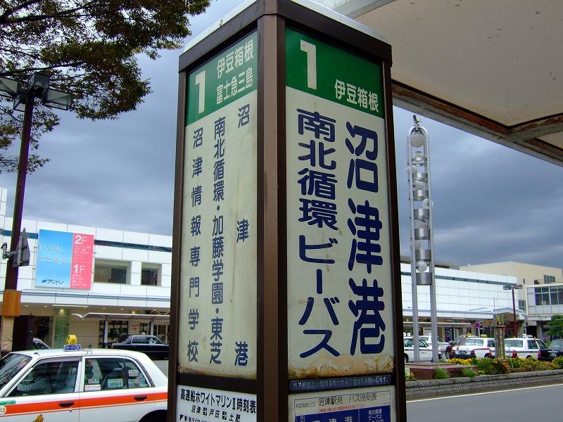 ■ 港食堂 静岡県 沼津港 鉄道の日 記念きっぷの旅
