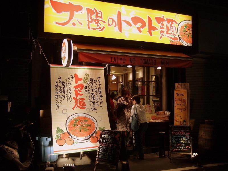 ■ 太陽のトマト麺 大阪・福島 【2009年8月 夜】