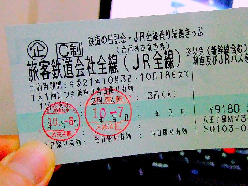 ■ 鉄道の日 記念きっぷ の旅 総集編 【2009年10月】