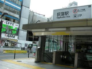 1.荻窪駅
