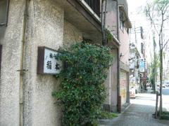 29.旅館稲本