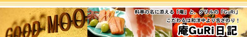 ■ビストロ 庵GuRi(あぐり)中目黒店は、作っているのを見ながら食べられる鉄板料理や毎日仕入れる新鮮な刺身など、その他イタリアン、中華の日替りメニューもいっぱい。全国の地酒も豊富に揃っていて、内装も打ちっぱなしの天井にウッディな感じが開放的で温かい雰囲気をかもし出している。値段もリーズナブルでOLなど女性に大人気! ■庵GuRi(あぐり)5566は、国産の食材が見直される今、日本国中の「安全で美味しいものを出来るだけだけ安く」食べていただけるよう、頑張っていきます。現在は、ほぼ全店で、岩手県の佐助豚、鴨、岩手三陸野田湾の帆立貝、熊本の馬肉etc。産地直送の厳選食材を扱っています。 ■AGURI(あぐり)GOOD MOON(グッドムーン)は、和み系カフェの様なスタイリッシュな外観」に歩く人々が立ち止まる。そんな店に一歩踏み入れればやわらかな光に包まれた和みの空間に時間を忘れてしまいそうだ。しっかりと素材を活かした料理は和を中心にした創作系。一品一品から料理人の丁寧な心使いが伝わってきそうなそんな料理達だ。地酒や焼酎も厳選されたものが数多く並び妥協を許さないこだわりがここにもうかがえる。 ■しゃぶや 久吉 中目黒は、庵GuRiの待望の新業態。代表がこだわり抜いた食材を全国から仕入れ、鍋料理として提供します。 千興ファームの馬肉を使った「馬しゃぶ」、佐助三元豚を使った「豚しゃぶ」、アマタケ岩手鴨を使った「鴨すき」貴重で厳選された食材と料理です。 ■ラーメン居酒屋 久慈清商店 中目黒は、昭和30年代を思わせる店構えで、どこか懐かしい鶏ガラスープの「ら~めん」と「餃子」です。