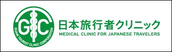 日本人旅行者クリニックのサイトへGO!