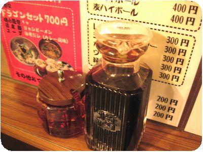 黒酢&ラー油