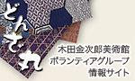 どんざ丸編集者