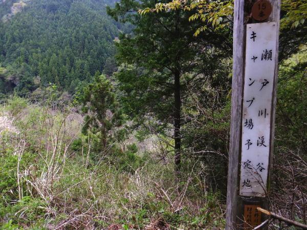 瀬戸川キャンプ場予定地