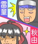 雷童&秋由