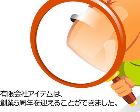 WEB制作・SEO対策 アイテム