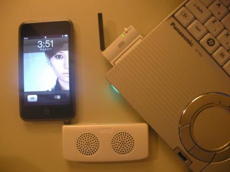 iTouch+Speaker