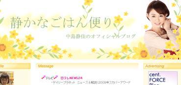 中島静佳オフィシャルブログ「静かなごはん便り」