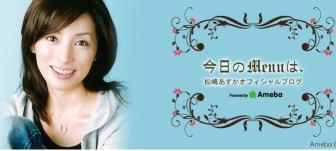 松嶋あすかオフィシャルブログ「今日のMenuは、」