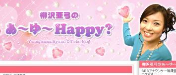柳澤亜弓のあ~ゆ~Happy?