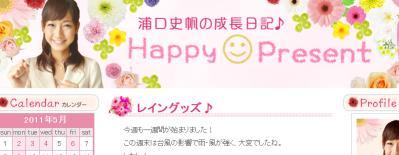 浦口史帆の成長日記♪HappyPresent