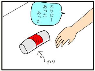 のりピー03