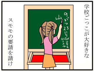イケア黒板03