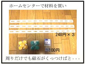 イケア黒板02