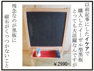 イケア黒板01