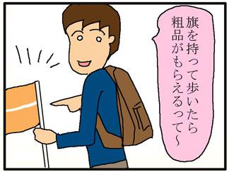 すばやい反応03