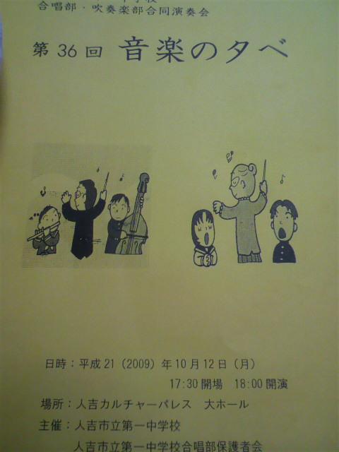 人吉市立第一中学校「音楽の夕べ」