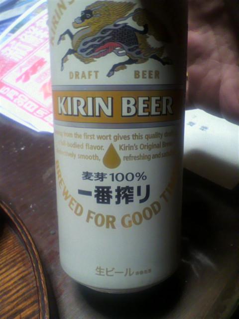 最近はキリンビール